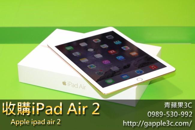 台南收購ipad air 2